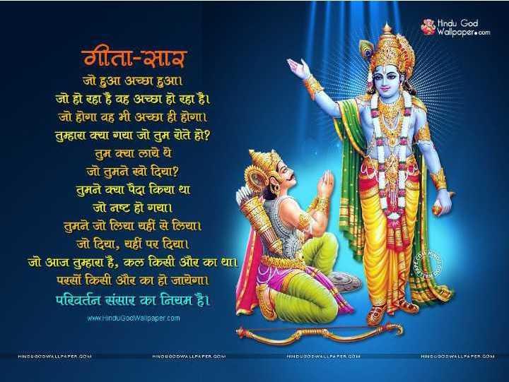 🙏 गीता जयंती - Hindu God Wallpaper . com गीता - सार जो हुआ अच्छा हुआ । जो हो रहा है वह अच्छा हो रहा है । जो होगा वह भी अच्छा ही होगा । तुम्हारा क्या गया जो तुम रोते हो ? तुम क्या लाये थे जो तुमने खो दिया ? तुमने क्या पैदा किया था जो नष्ट हो गया । तुमने जो लिया यहीं से लिया । जो दिया , यहीं पर दिया । जो आज तुम्हारा है , कल किसी और का था । परसों किसी और का हो जायेगा । परिवर्तन संसार का नियम है । www Hindu Godwallpaper com ATMHD NIRHIBSE LO HINDU GODWALLPAPER GOM - ShareChat