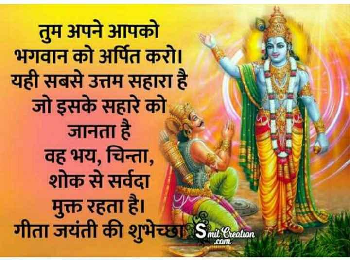 🙏 गीता जयंती - तुम अपने आपको भगवान को अर्पित करो । यही सबसे उत्तम सहारा है जो इसके सहारे को जानता है वह भय , चिन्ता , शोक से सर्वदा मुक्त रहता है । गीता जयंती की शुभेच्छा Smindian com - ShareChat