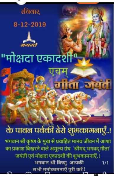 🙏 गीता जयंती - ShareChat