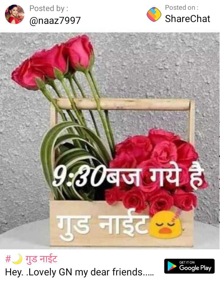 🌙 गुड नाईट - Posted by : @ naaz7997 Posted on : ShareChat 9 : 30बज गये है गुड नाईट GET IT ON # गुड नाईट _ Hey . . Lovely GN my dear friends . . . . . Google Play - ShareChat