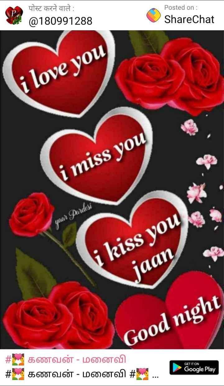 🌙 गुड नाईट - पोस्ट करने वाले : @ 180991288 Posted on : ShareChat i love you i miss you yaar Pardesi i kiss you jaan Good night GET IT ON # கணவன் - மனைவி # 460016160T - 5160661 # Google Play . . . - ShareChat