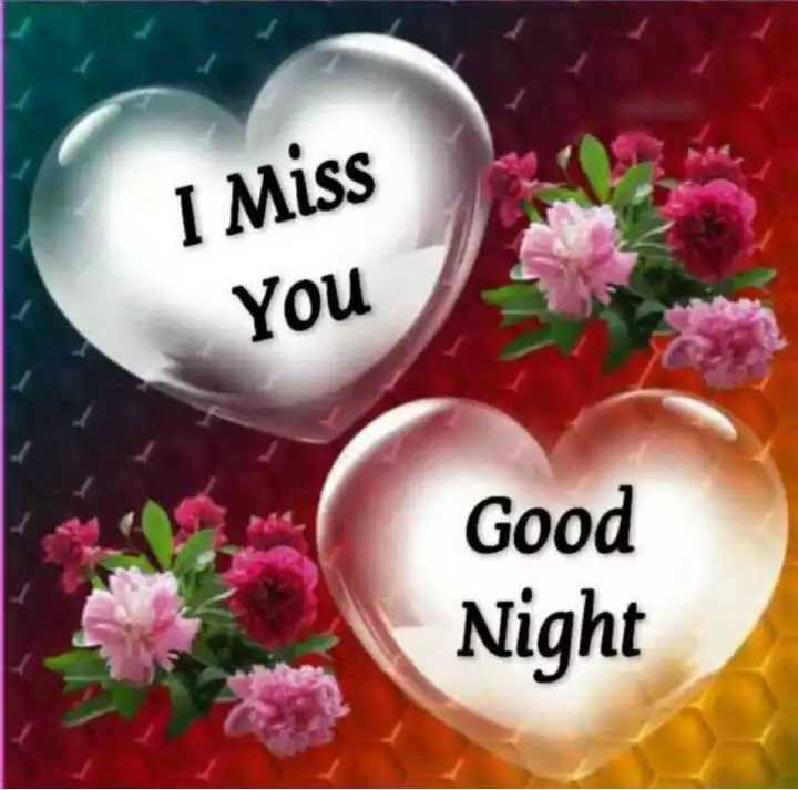 🌙 गुड नाईट - I Miss You Good Night - ShareChat