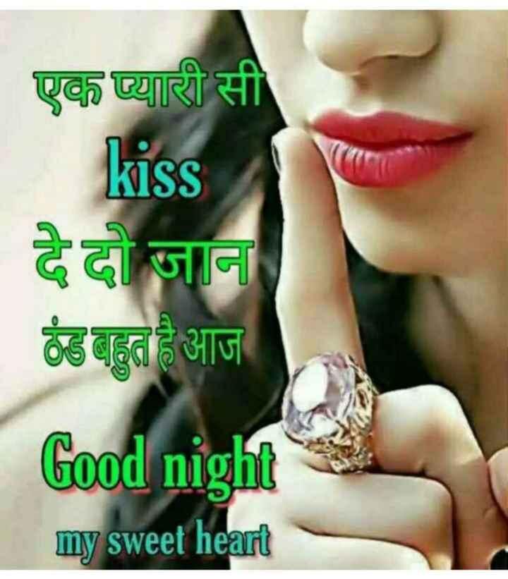 🌙 गुड नाईट - एक प्यारी सी kiss देदो जान ठंड बहुत है आज Good night my sweet heart - ShareChat