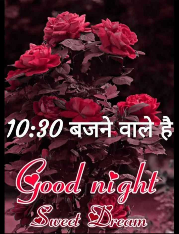 🌙 गुड नाईट - 10 : 30 quid and is Good night Saed Dream ream - ShareChat