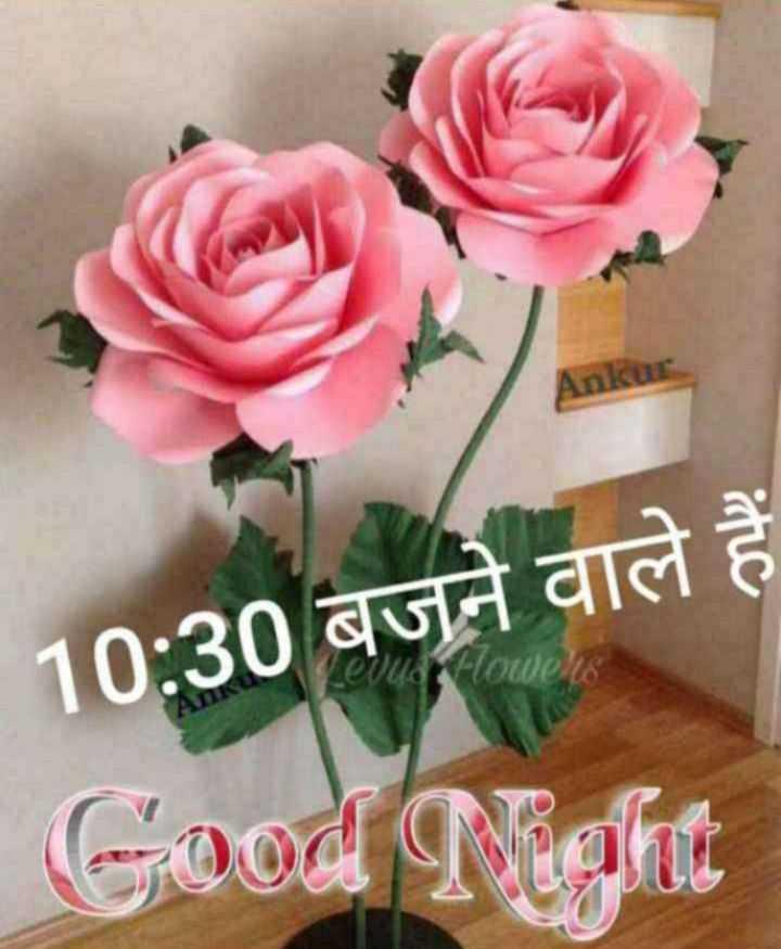 🌙 गुड नाईट - Ankur 10 : 30 बजने वाले हैं - towell Good Night - ShareChat
