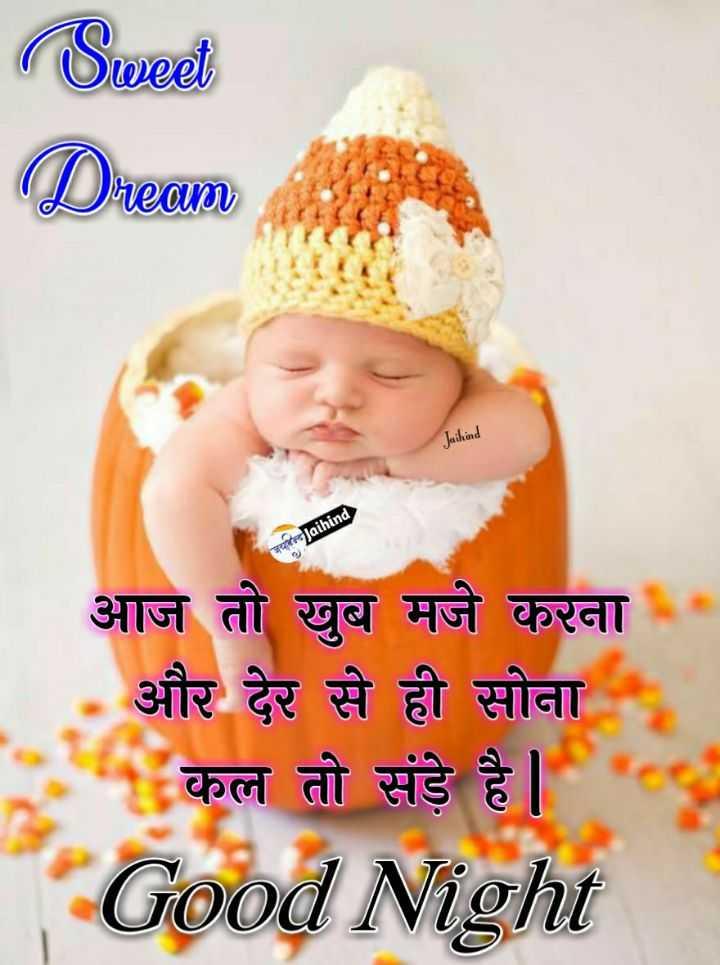 🌙 गुड नाईट - Oweet heorm Jaihind जयानन्दjaihind To आज तो खुब मजे करना - और देर से ही सोना कल तो संड़े है । Good Night - ShareChat