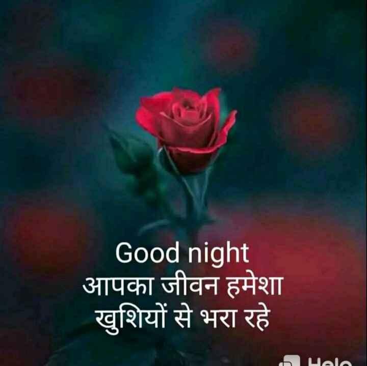 🌙 गुड नाईट - Good night आपका जीवन हमेशा खुशियों से भरा रहे LAA - ShareChat