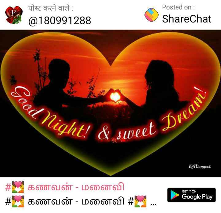🌙 गुड नाईट - पोस्ट करने वाले : @ 180991288 Posted on : ShareChat Good nig ght ! & sweet let Dream KTConnect GET IT ON # கணவன் - மனைவி # கணவன் - மனைவி # . . . . ட Google Play - ShareChat