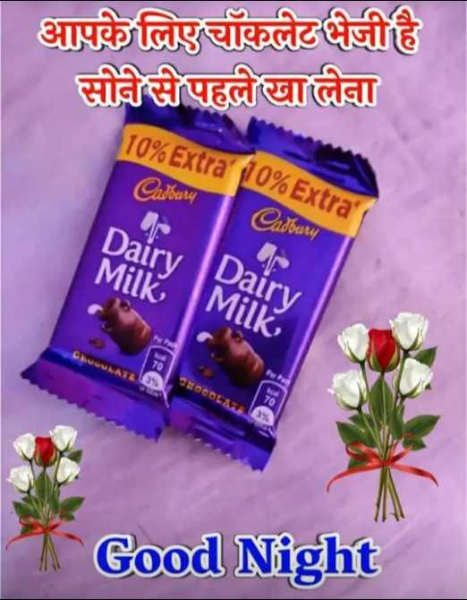 🌙 गुड नाईट - आपके लिए चॉकलेट भेजी है सोने से पहले खालेना 10 % Extra 10 % Extra ' Cadbury Cadbury Dairy Milk , Dairy Milk * Good Night - ShareChat