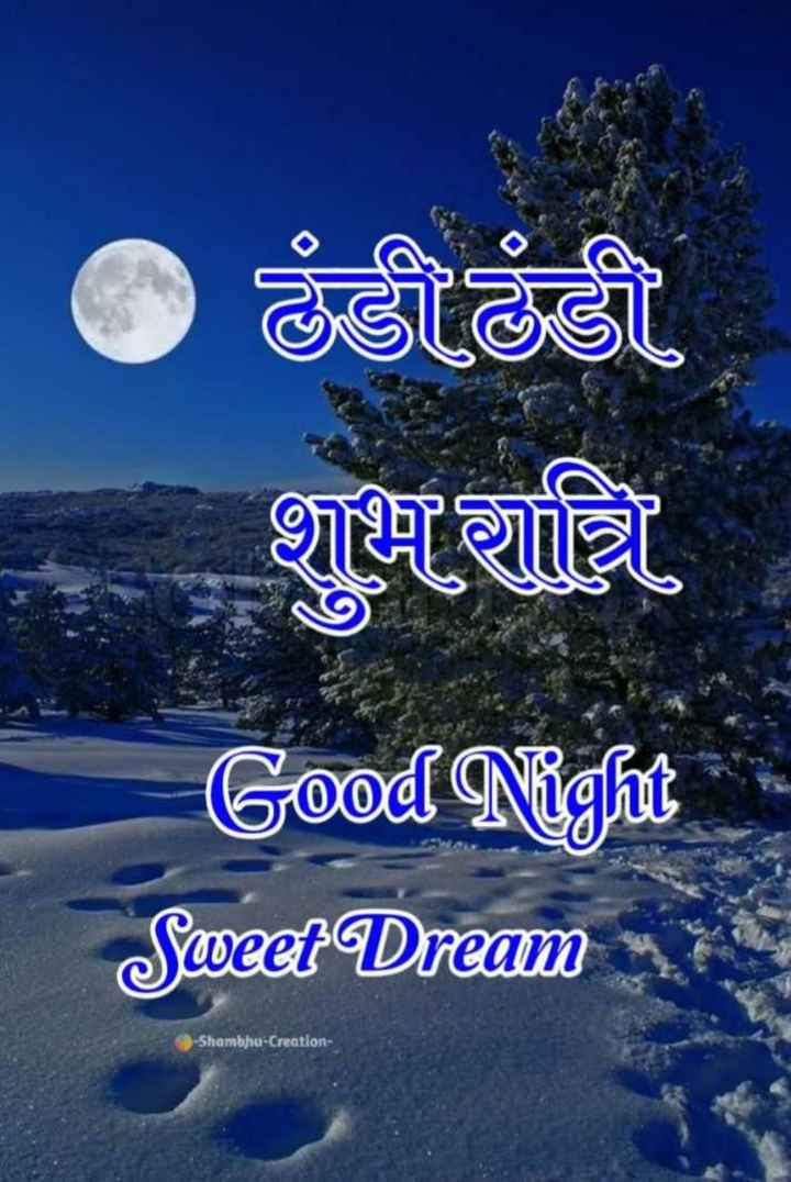 🌙 गुड नाईट - । ਫੀਫਵੀਂ Good Night Sweet Dream Shambhu - Creation - ShareChat