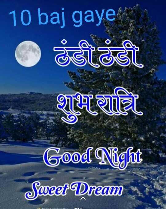 🌙 गुड नाईट - 10 baj gaye উত্তীজী ই হাজাক্তি Good Night Sweet Dream - ShareChat