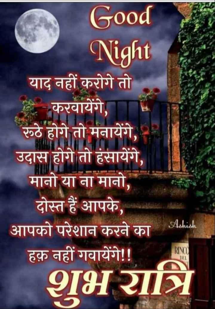 🌙 गुड नाईट - Good Night याद नहीं करोगे तो ए करवायेंगे , रूठे होगे तो मनायेंगे , उदास होगे तो हंसायेंगे , मानो या ना मानो , दोस्त हैं आपके , आपको परेशान करने का हक़ नहीं गवायेंगे ! ! Ashish RIVY शुभ रात्रि - ShareChat