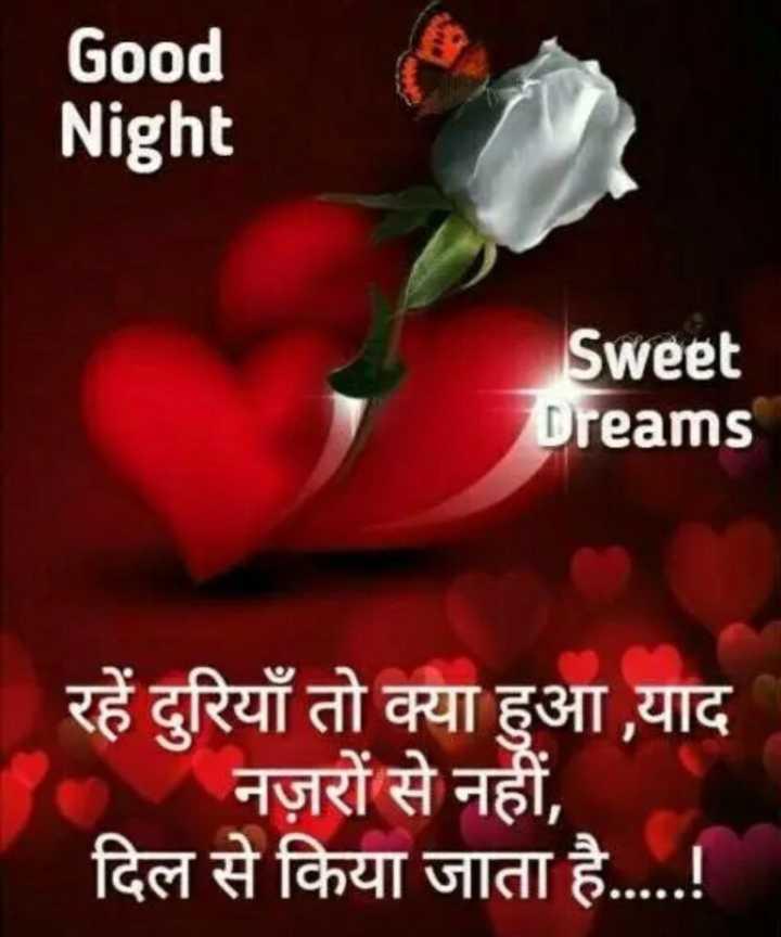 🌙 गुड नाईट - Good Night Sweet Dreams रहें दुरियाँ तो क्या हुआ , याद नज़रों से नहीं , दिल से किया जाता है . . . . . ! - ShareChat