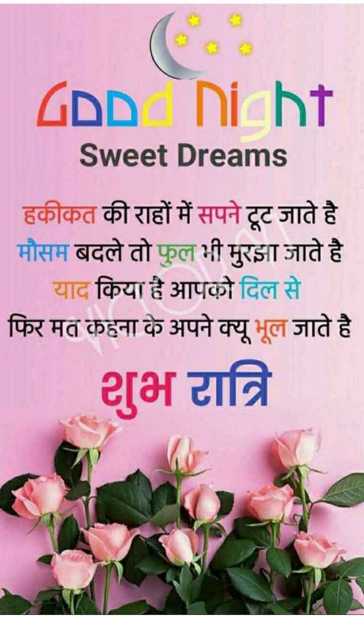 🌙 गुड नाईट - GDD ni ht Sweet Dreams हकीकत की राहों में सपने टूट जाते है मौसम बदले तो फुल भी मुरझा जाते है याद किया है आपको दिल से फिर मत कहना के अपने क्यू भूल जाते है शुभ रात्रि - ShareChat