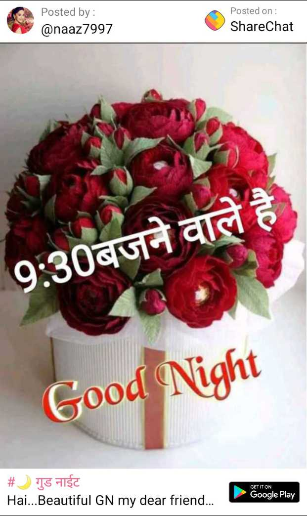 🌙 गुड नाईट - Posted by : @ naaz7997 Posted on : ShareChat 9 : 30बजने वाले है Good Night GET IT ON # गुड नाईट Hai . . . Beautiful GN my dear friend . Google Play - ShareChat