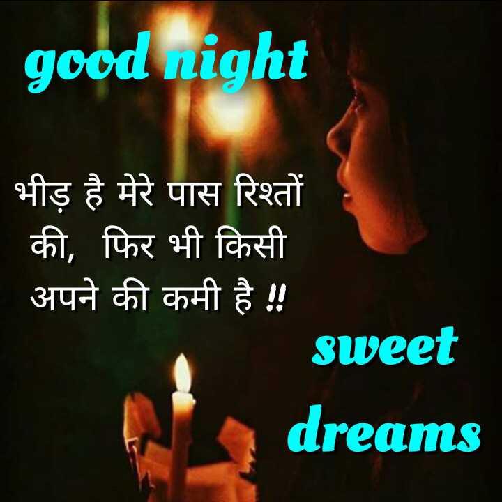 🌙 गुड नाईट - good night भीड़ है मेरे पास रिश्तों की , फिर भी किसी अपने की कमी है ! ! sweet dreams - ShareChat