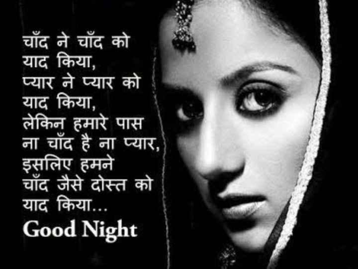 🌙 गुड नाईट - चाँद ने चाँद को याद किया , प्यार ने प्यार को याद किया , लेकिन हमारे पास ना चाँद है ना प्यार , इसलिए हमने चाँद जैसे दोस्त को याद किया . . . Good Night - ShareChat