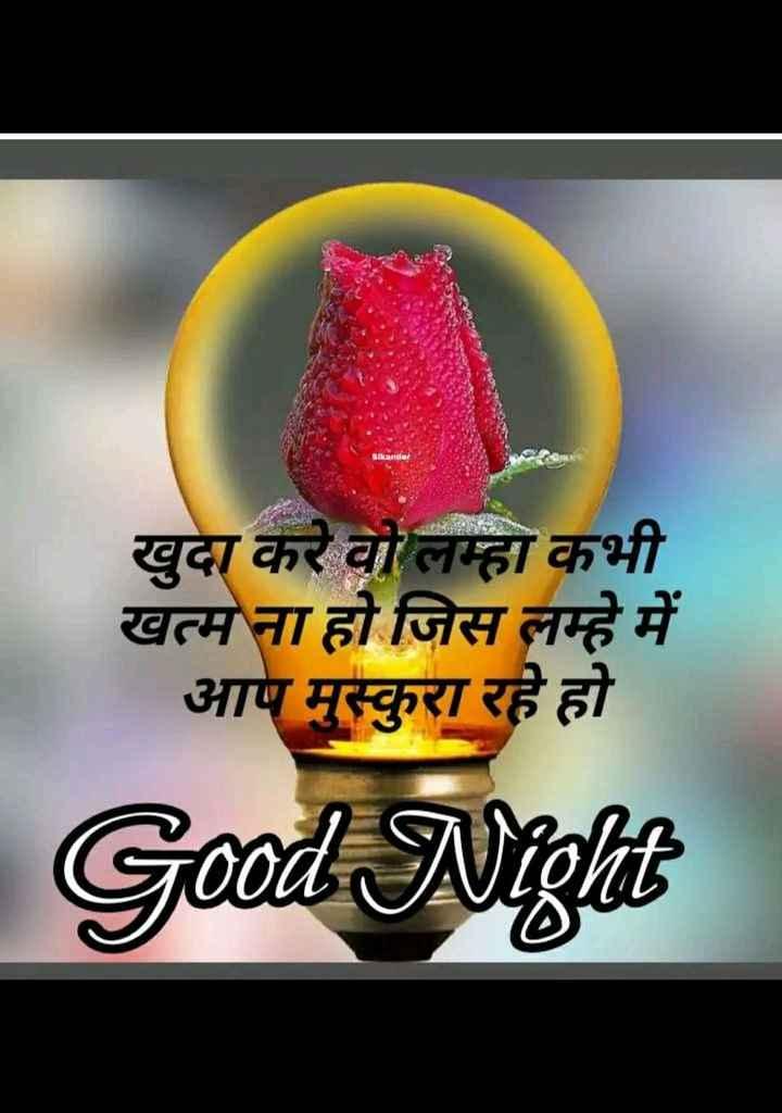 🌙 गुड नाईट - Sikander खुदा करे वो लम्हा कभी खत्म ना हो जिस लम्हे में आप मुस्कुरा रहे हो Good Night - ShareChat