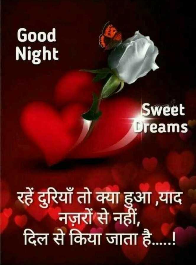 🌙 गुड नाईट - Good Night Sweet Dreams रहे दुरियाँ तो क्या हुआ , याद नज़रों से नहीं , दिल से किया जाता है . . . . . ! - ShareChat