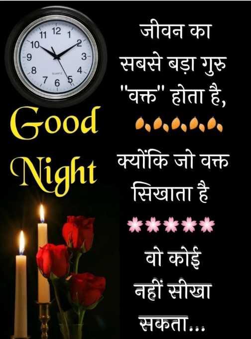 🌙 गुड नाईट - 1011 12 13 जीवन का सबसे बड़ा गुरु वक्त होता है , 28 Good Night क्योंकि जो वक्त सिखाता है * * * * * वो कोई नहीं सीखा सकता . . . - ShareChat