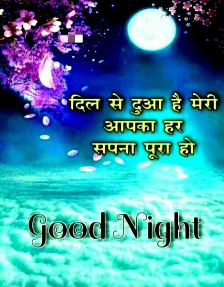🌙 गुड नाईट - ' दिल से दुआ है मेरी आपका हर सपना पूरा हो Good Night - ShareChat