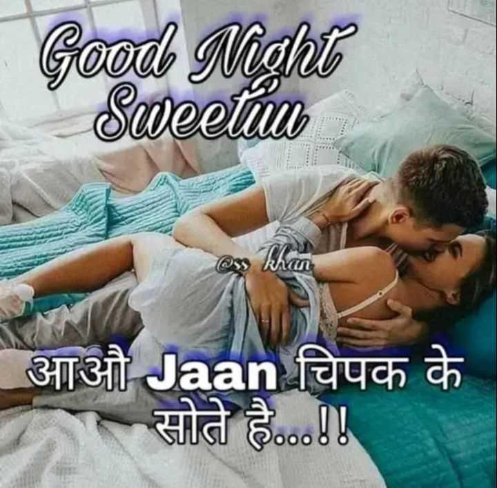 🌙 गुड नाईट - Good Night Sweeti @ ss khan आऔ Jaan चिपक के सोते है . . . ! - ShareChat