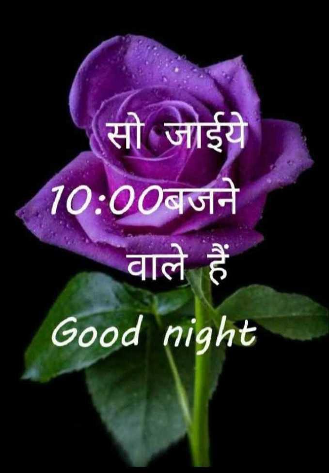 🌙 गुड नाईट - सो जाईये 10 : 00बजने वाले हैं Good night - ShareChat