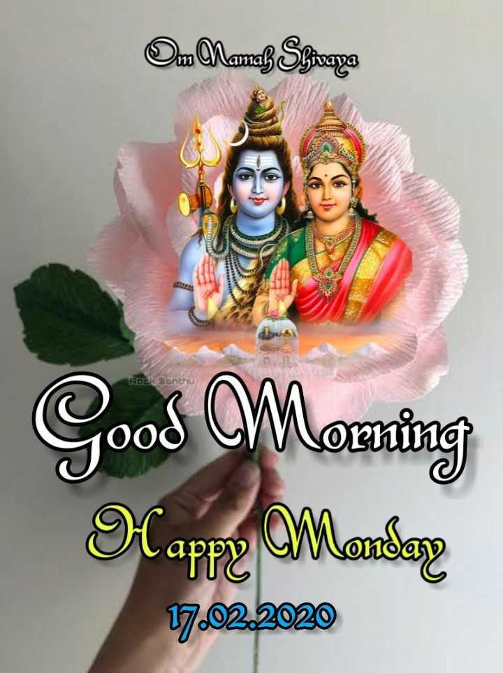 🌙 गुड नाईट - Om Mamb Site DELICTEN ROCK Santhu Good Moming Happy Monday 17 . 02 . 2020 - ShareChat