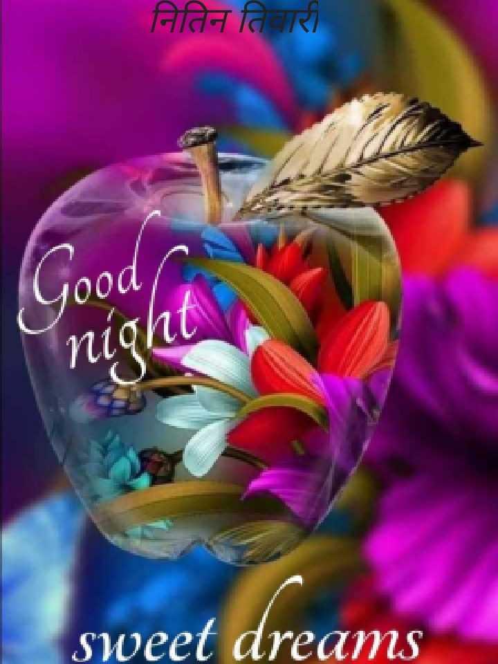 🌙 गुड नाईट - नितिन तिवारी Good night sweet dreams - ShareChat