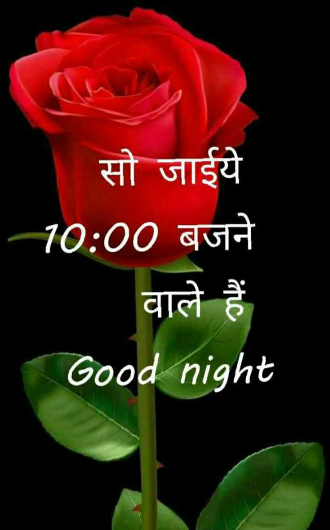 🌙 गुड नाईट - सो जाईये 10 : 00 बजने वाले हैं Good night - ShareChat