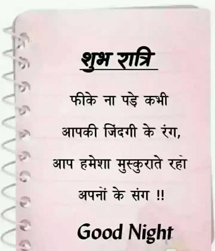 🌙 गुड नाईट - शुभ रात्रि फीके ना पड़े कभी आपकी जिंदगी के रंग , आप हमेशा मुस्कुराते रहो अपनों के संग ! ! Good Night - ShareChat