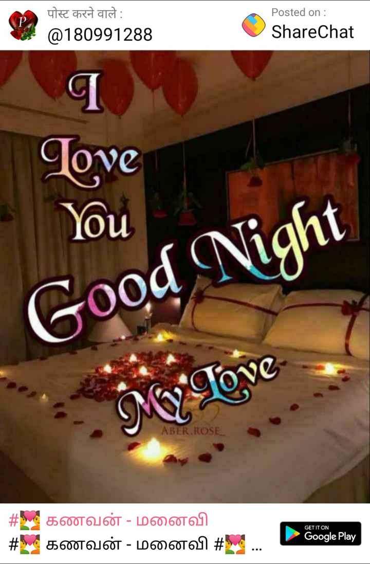 🌙 गुड नाईट - पोस्ट करने वाले : @ 180991288 Posted on : ShareChat Tove You Good Night M Tove ABER ROSE GET IT ON # கணவன் - மனைவி # $ 60T6J60T - 11606161 # Google Play . . . - ShareChat