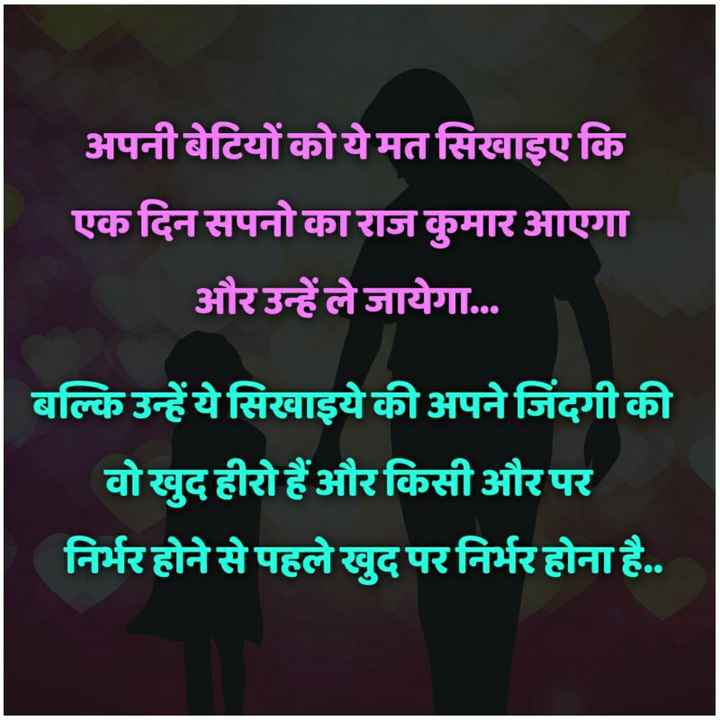 🌙 गुड नाईट - अपनी बेटियों को ये मत सिखाइए कि एक दिन सपनो का राज कुमार आएगा और उन्हें ले जायेगा . . . बल्कि उन्हें ये सिखाइये की अपने जिंदगी की वो खुद हीरो हैं और किसी और पर निर्भर होने से पहले खुद पर निर्भर होना है . . - ShareChat