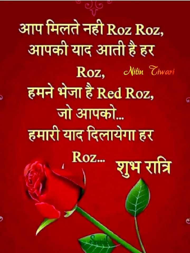 🌙 गुड नाईट - आप मिलते नही Roz Roz , आपकी याद आती है हर | _ Roz , Nitin Tiwari हमने भेजा है Red Roz , जो आपको . हमारी याद दिलायेगा हर Roz . . . शभ रात्रि शुभरात्रि - ShareChat