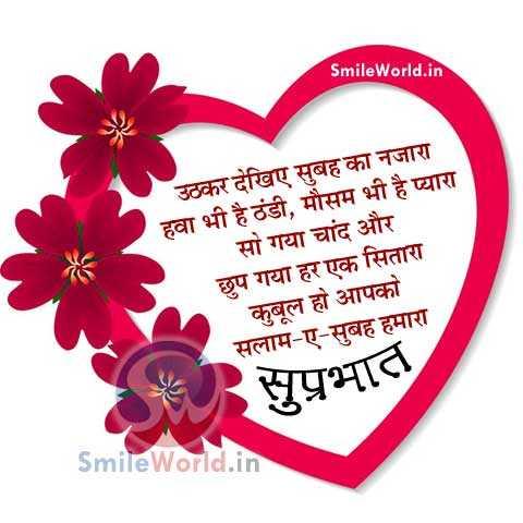 गुड मॉर्निंग शायरी - SmileWorld . in उठकर देखिए सुबह का नजारा । हवा भी है ठंडी , मौसम भी है प्यारा सो गया चांद और छुप गया हर एक सितारा कुबूल हो आपको सलाम - ए - सुबह हमारा प्रभात Smile World . in - ShareChat