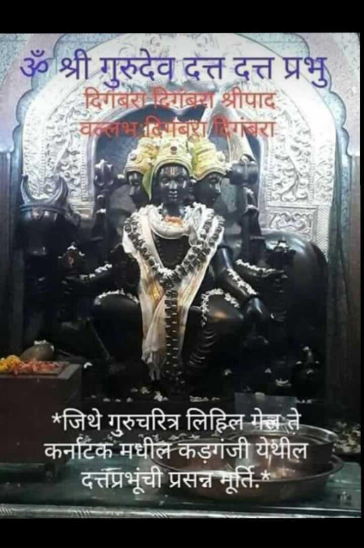 गुरुदेव दत्त - ॐ श्री गुरुदेव दत्त दत्त प्रभु दिगंबरी - दिगबना श्रीपाद अवल्लभाबरा दिगंबरा * जिथे गुरुचरित्र लिहिल पेल ते कर्नाटक मधील कड़गंजी येथील में दत्तप्रभूची प्रसन्न मूर्ति . - ShareChat