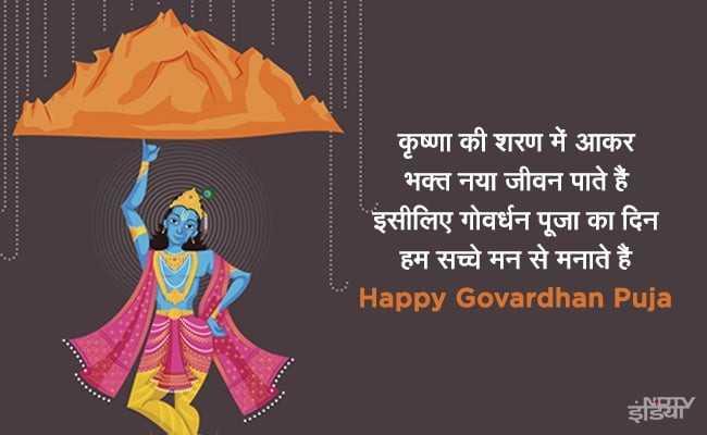 गोवर्धन पूजा - कृष्णा की शरण में आकर भक्त नया जीवन पाते हैं इसीलिए गोवर्धन पूजा का दिन हम सच्चे मन से मनाते हैं । Happy Govardhan Puja इंडिया - ShareChat