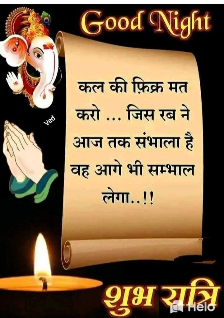 🗂ग्रीटिंग कार्ड - Good Night N Ved कल की फ़िक्र मत करो . . . जिस रब ने आज तक संभाला है वह आगे भी सम्भाल लेगा . . ! ! शुभ रात्रि - ShareChat