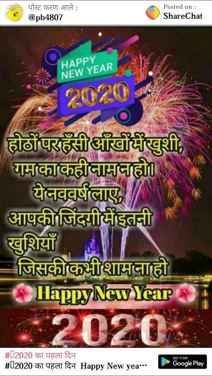 🗂ग्रीटिंग कार्ड - पोस्ट करण आले : @ pb4807 ShareChat Posted on : ShareChat HAPPY NEW YEAR HAPPYEAR 2020 होठों परहँसीआँखों में खुशी , गमकाकहीनामनाही । येनववर्षलाए , आपकी जिंदगी में इतनी खुशियाँ . जिसकी कभी शाम नाही Happy New Year 20200 ti2020 का पहला दिन Happy New year . Dawon # l2020 का पहला दिन GET IT ON Google Play Happy w yea * * . - ShareChat