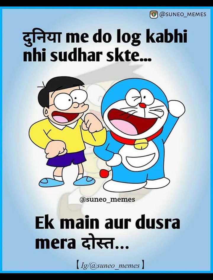 🔐 ग्रुप: कार्टून गैलेक्सी - o @ SUNEO _ MEMES दुनिया me do log kabhi nhi sudhar skte . . . @ suneo _ memes Ek main aur dusra mera a . . . I 1g / @ suneo memes ) - ShareChat