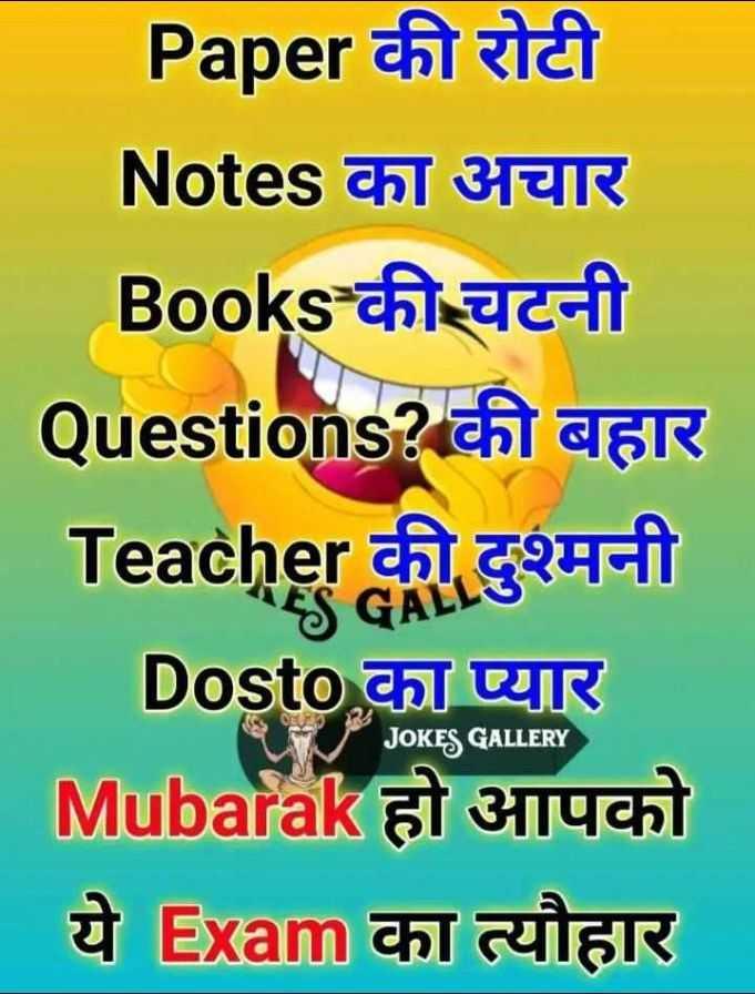 🔐 ग्रुप: कुछ सीख - Paper की रोटी Notes का अचार Books की चटनी Questions ? की बहार Teacher की दुश्मनी Dosto का प्यार Mubarak हो आपको ये Exam का त्यौहार JOKES GALLERY - ShareChat