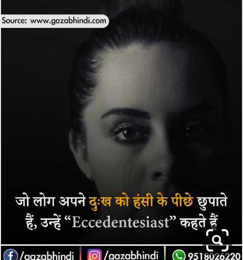 """🔐 ग्रुप: गज़ब फैक्ट्स - Source : www . gazabhindi . com जो लोग अपने दुःख को हंसी के पीछे छुपाते हैं , उन्हें """" Eccedentesiast """" कहते हैं । flaczobhindiIO / gazabhindi I ORIEDT6720 - ShareChat"""