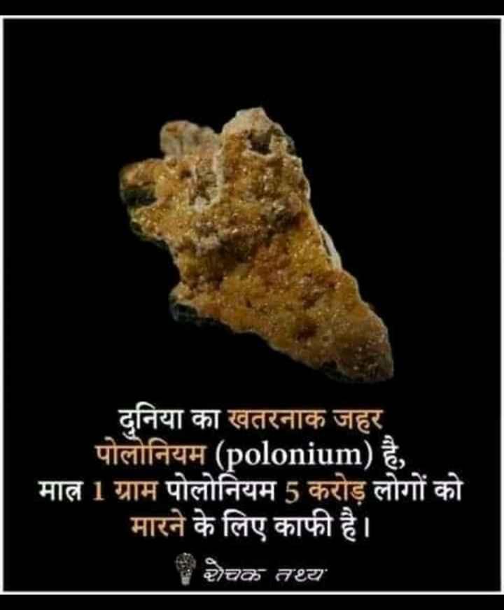 🔐 ग्रुप: 🏅जनरल नॉलेज 🏆 - दुनिया का खतरनाक जहर पोलोनियम ( polonium ) है , मात्र 1 ग्राम पोलोनियम 5 करोड़ लोगों को मारने के लिए काफी है । रोचक तथ्य - ShareChat