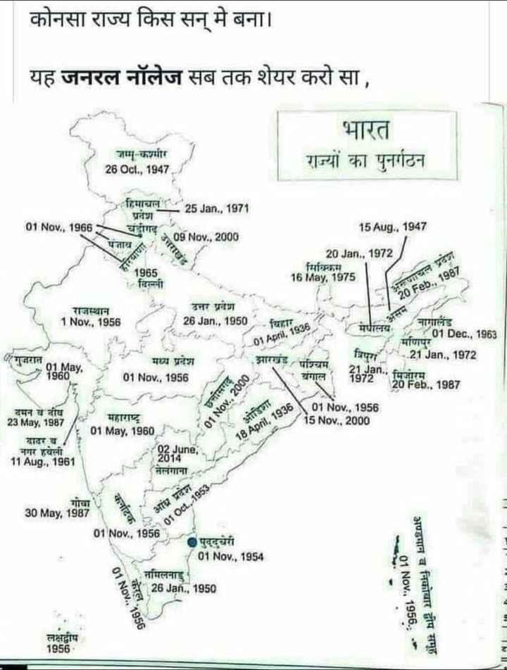 🔐 ग्रुप: 🏅जनरल नॉलेज 🏆 - कोनसा राज्य किस सन् मे बना । यह जनरल नॉलेज सब तक शेयर करो सा , जम्मू - कश्मीर 26 Oct , 1947 . म या भारत राज्यों का पुनर्गठन राज्यों का पुनर्गठन हिमाचल25Jan . . 1971 प्रदेश 01 Nov . , 1966 च दागदOgNov . . 2000 15 Aug . , 1947 पंजाब 4उत्तराखा 20 Jan . , 1972 मिक्किम . . 16May , 1975 1965 दिल्ली अन्णाचल प्रदेश राजस्थान 1Nov . , 1956 उत्तर प्रदेश 26 Jan . . 1950 - 2 / 20 Feb . , 1987 असम - विहार मालय नागालैंड 01 Apri . 1936 MARY 01 Dec . , 1963 मणिपुर - 21 Jan . , 1972 गुजरात त्रिपा : 01May . 1960 मध्य प्रदेश 01 Nov . , 1956 आरपश्चिम बंगाल 21Jan . , पिजारम 1972 . . . 1987 16 ROINov . . 2000 ओडिशा दमन पदीय 23 May , 1987 बादर व नगर हवेली 11Aug . , 1961 01 Nov . , 1956 15Nov . . 2000 महाराष्ट्र 01 May . 1960 - 18April , 1936 नेलंगाना गोवा आध्र प्रदेश 98201 Oct . . 1953 30 May , 1987 01 Nov . , 1956 - पुदरी OINov . , 1954 तमिलनाडु 126Jan . , 1950 01 Nov . 1956 केरल 01 Nov . . 1956 . : . . अण्डमान व निकोबार द्वीप समूह पा लक्षद्वीप 1956 INI - ShareChat