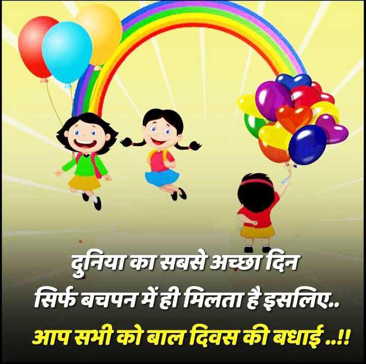 🔐 ग्रुप: जय हिंद - Cre . दुनिया का सबसे अच्छा दिन सिर्फ बचपन में ही मिलता है इसलिए . . आप सभी को बाल दिवस की बधाई . . ! ! - ShareChat