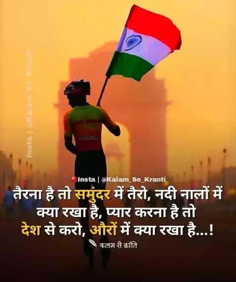 🔐 ग्रुप: जय हिंद - C InstaliKala Insta @ kalam _ Se _ Kranti तैरना है तो समुंदर में तैरो , नदी नालों में क्या रखा है , प्यार करना है तो देश से करो , औरों में क्या रखा है . . . ! कलम से क्रांति - ShareChat