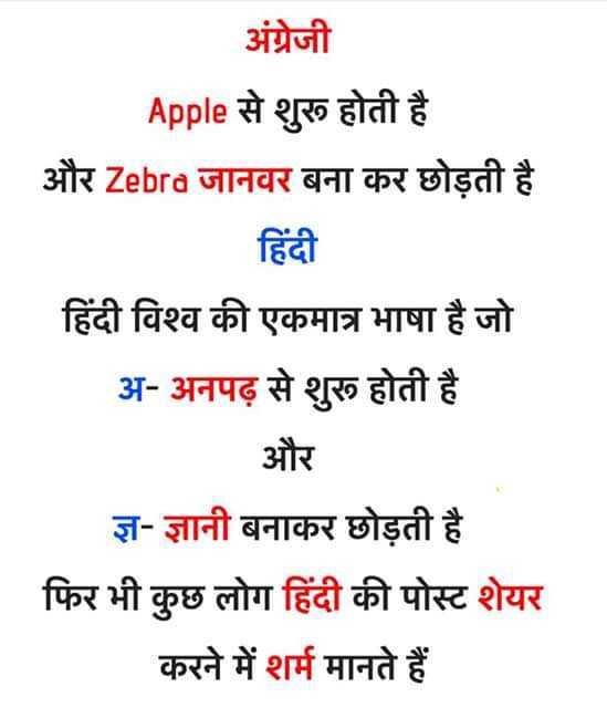 🔐 ग्रुप: जय हिंद - अंग्रेजी Apple से शुरू होती है और Zebra जानवर बना कर छोड़ती है हिंदी हिंदी विश्व की एकमात्र भाषा है जो अ - अनपढ़ से शुरू होती है और ज्ञ - ज्ञानी बनाकर छोड़ती है फिर भी कुछ लोग हिंदी की पोस्ट शेयर करने में शर्म मानते हैं - ShareChat