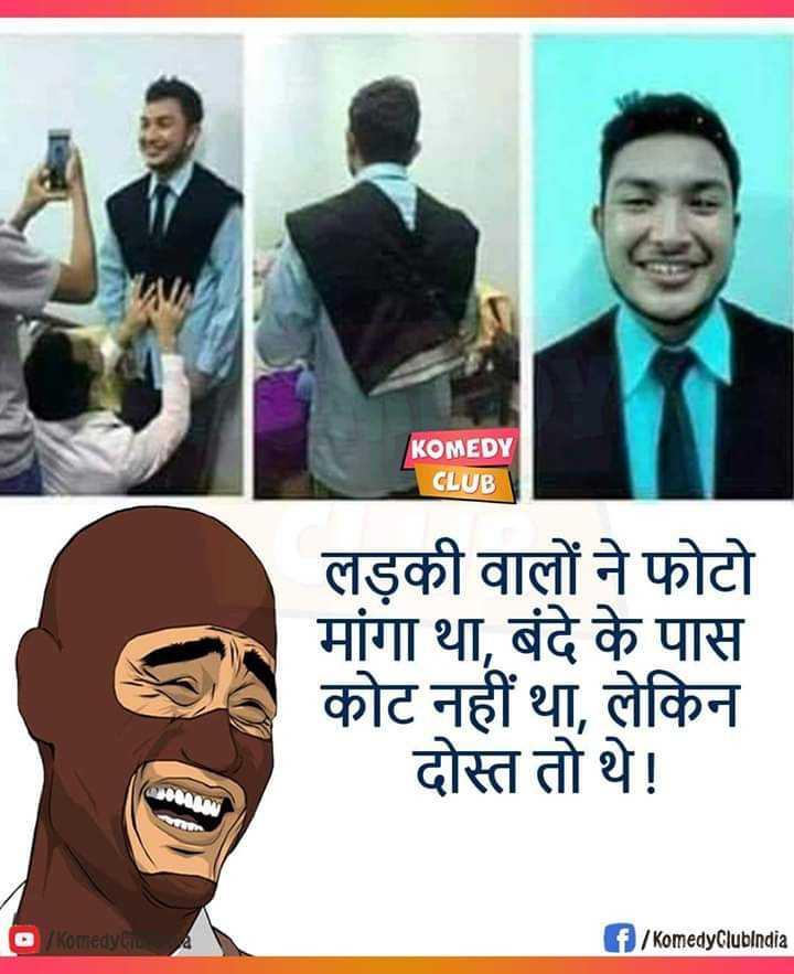 🔐 ग्रुप: दोस्ती ग्रुप - KOMEDY CLUB लड़की वालों ने फोटो मांगा था , बंदे के पास कोट नहीं था , लेकिन दोस्त तो थे ! f / KomedyClubindia - ShareChat