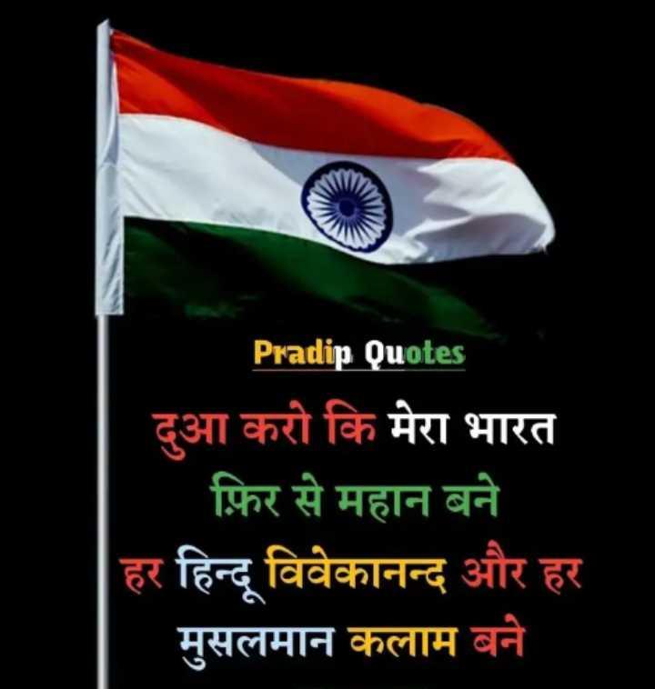 🔐 ग्रुप: पंटर लोग - Pradip Quotes दुआ करो कि मेरा भारत फ़िर से महान बने हर हिन्दू विवेकानन्द और हर । मुसलमान कलाम बने - ShareChat