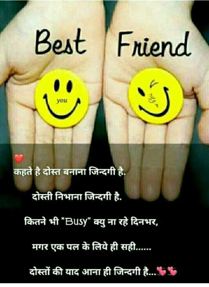 🔐 ग्रुप: प्यारे दोस्त - Best Friend you कहते है दोस्त बनाना जिन्दगी है . दोस्ती निभाना जिन्दगी है . कितने भी Busy क्यु ना रहे दिनभर , मगर एक पल के लिये ही सही . . . . . . दोस्तों की याद आना ही जिन्दगी है . . . - ShareChat